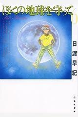 ぼくの地球を守って 6 (白泉社文庫) Kindle版