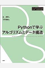 Pythonで学ぶアルゴリズムとデータ構造 (データサイエンス入門シリーズ) Kindle版