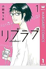 リブラブ livelove 1 (マーガレットコミックスDIGITAL) Kindle版