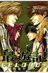 最遊記RELOAD: 9 (ZERO-SUMコミックス) Kindle版