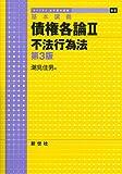基本講義 債権各論〈2〉不法行為法 (ライブラリ法学基本講義)