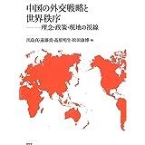 中国の外交戦略と世界秩序