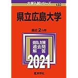 県立広島大学 (2021年版大学入試シリーズ)