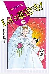 Let's豪徳寺!(3) (BE・LOVEコミックス) Kindle版