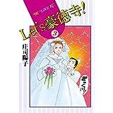Let's豪徳寺!(3) (BE・LOVEコミックス)