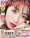 MAQUIA(マキア) 付録なし版 2020年 05 月号 [雑誌] (MAQUIA増刊)
