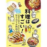 料理はすごい!: シェフが先生!小学生から使える、子どものための、はじめての料理本