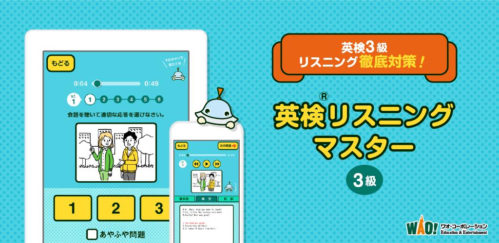 勉強アプリ「英検リスニングマスター3級」
