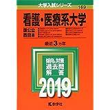 看護・医療系大学〈国公立 西日本〉 (2019年版大学入試シリーズ)
