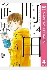 町田くんの世界 4 (マーガレットコミックスDIGITAL) Kindle版