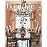 BonChic VOL.21 美しい空間に住まうということ (別冊プラスワンリビング)