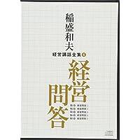 稲盛和夫経営講話全集4「経営問答」