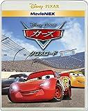 カーズ/クロスロード MovieNEX [ブルーレイ+DVD+デジタルコピー(クラウド対応)+MovieNEXワールド…