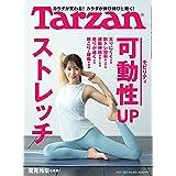 Tarzan(ターザン) 2021年5月27日号 No.810[可動性UPストレッチ/鷲見玲奈]