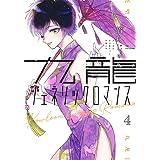 九龍ジェネリックロマンス 4 (ヤングジャンプコミックス)