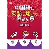 中国語は英語と比べて学ぼう! 初級編【CD付】