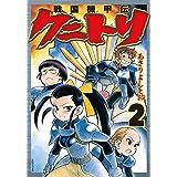 戦国機甲伝 クニトリ 2(完) (SPコミックス)