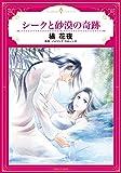 シークと砂漠の奇跡 (エメラルドコミックス/ハーモニィコミックス)