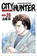 シティーハンター 28巻 Kindle版