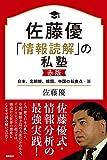 佐藤優「情報読解」の私塾 赤版: 日本、北朝鮮、韓国、中国の転換点・篇
