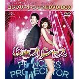 検事プリンセス (コンプリート・シンプルDVD-BOX廉価版シリーズ)(期間限定生産)