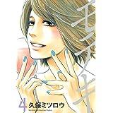 モテキ(4) (イブニングコミックス)