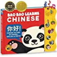 Bao Bao Learns Chinese Learn Mandarin Chinese with Our Music Book of Nursery Rhymes for Toddlers & Babies; Bilingual Baby Boo