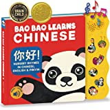 Learn Mandarin Chinese with Our Bilingual Baby Book with Pinyin; Nursery Rhymes Music Book for Toddlers; Interactive Musical