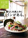 料理通信 2020年6月号 (2020-05-07) [雑誌]