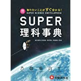 スーパー理科事典 四訂版: 知りたいことがすぐ分かる!
