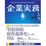 企業実務 2019年4月号 (2019-03-25) [雑誌]