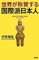 世界が称賛する 国際派日本人 (扶桑社BOOKS)