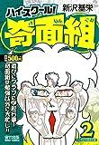 ハイスクール! 奇面組2 ハジのかき初めの巻 (ミッシィコミックス)