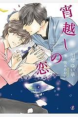 宵越しの恋【電子特典イラスト付】 (フルール文庫 ブルーライン) Kindle版