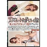 エスカレートするドしろーと娘 221/プレステージ [DVD]