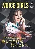 【Amazon.co.jp 限定】B.L.T. VOICE GIRLS vol.43 Amazon限定表紙版