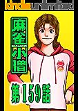 麻 雀 小 僧 159話