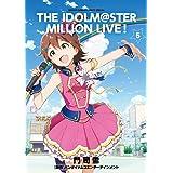 アイドルマスター ミリオンライブ! (5) (ゲッサン少年サンデーコミックス)