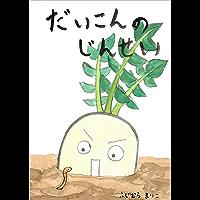 だいこんのじんせい (絵本屋.com)