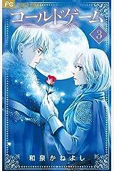 コールドゲーム(3) (フラワーコミックス) Kindle版