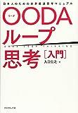 OODAループ思考[入門] 日本人のための世界最速思考マニュアル
