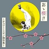 おゝ櫻 (チェリー) !! ~チェリー・ミヤノ傑作集~【BRIDGE241】