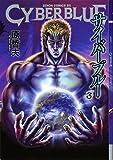 サイバーブルー 3 (ゼノンコミックスDX)