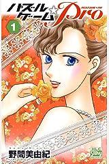 パズルゲーム☆Pro 1 (白泉社レディース・コミックス) Kindle版