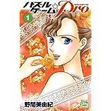 パズルゲーム☆Pro 1 (白泉社レディース・コミックス)