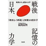 戦後日本、記憶の力学: 「継承という断絶」と無難さの政治学