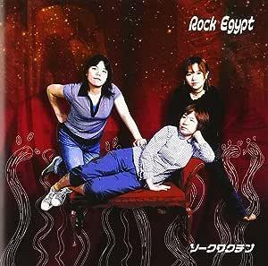 ROCK EGYPT