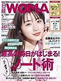日経ウーマン2020年5月号増刊・ミニサイズ版【表紙:石原さとみ】