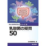 乳酸菌の疑問50 (みんなが知りたいシリーズ14)