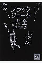 新装版 ブラック・ジョーク大全 (講談社文庫) 単行本